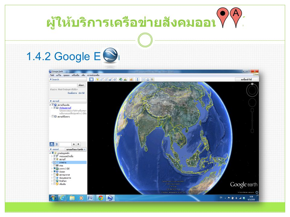 1.4.2 Google Earth