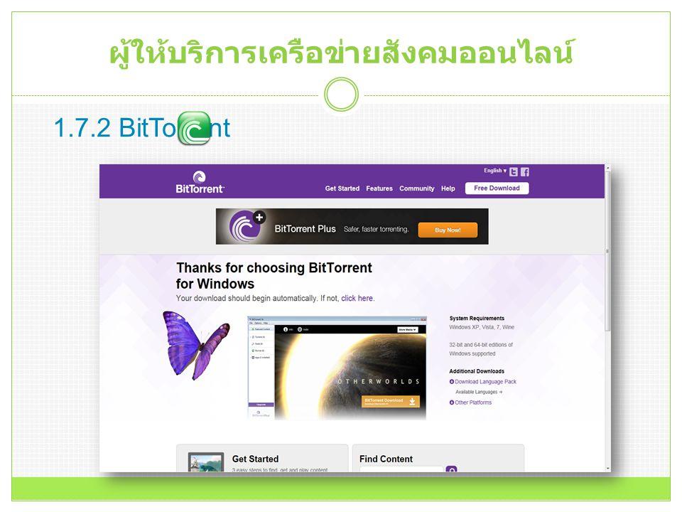 1.7.2 BitTorrent ผู้ให้บริการเครือข่ายสังคมออนไลน์