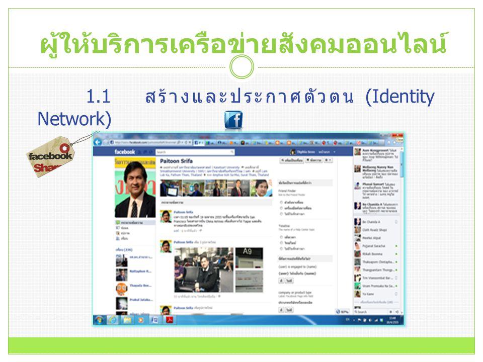 ผู้ให้บริการเครือข่ายสังคมออนไลน์ 1.1 สร้างและประกาศตัวตน (Identity Network) 1.1.1 Facebook