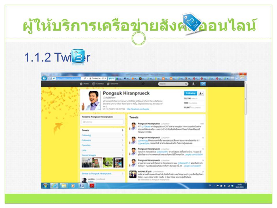 ผู้ให้บริการเครือข่ายสังคมออนไลน์ 1.7 เครือข่ายที่เชื่อมต่อกันระหว่างผู้ใช้ (Peer to Peer : P2P) 1.7.1 Skype