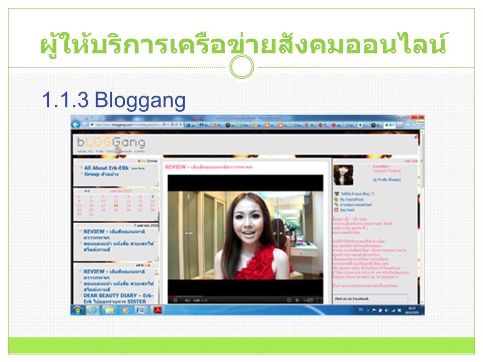 ผู้ให้บริการเครือข่ายสังคมออนไลน์ 1.1.3 Bloggang
