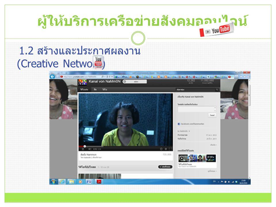 ผู้ให้บริการเครือข่ายสังคมออนไลน์ 1.2 สร้างและประกาศผลงาน (Creative Network) 1.2.1 YouTube