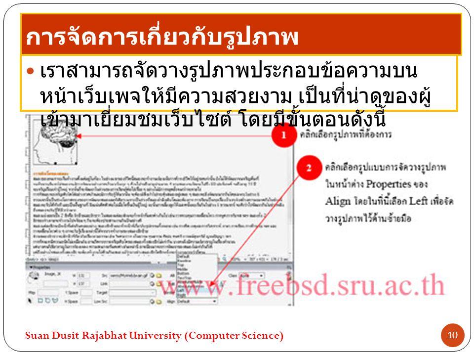การจัดการเกี่ยวกับรูปภาพ Suan Dusit Rajabhat University (Computer Science) 10 เราสามารถจัดวางรูปภาพประกอบข้อความบน หน้าเว็บเพจให้มีความสวยงาม เป็นที่น่าดูของผู้ เข้ามาเยี่ยมชมเว็บไซต์ โดยมีขั้นตอนดังนี้