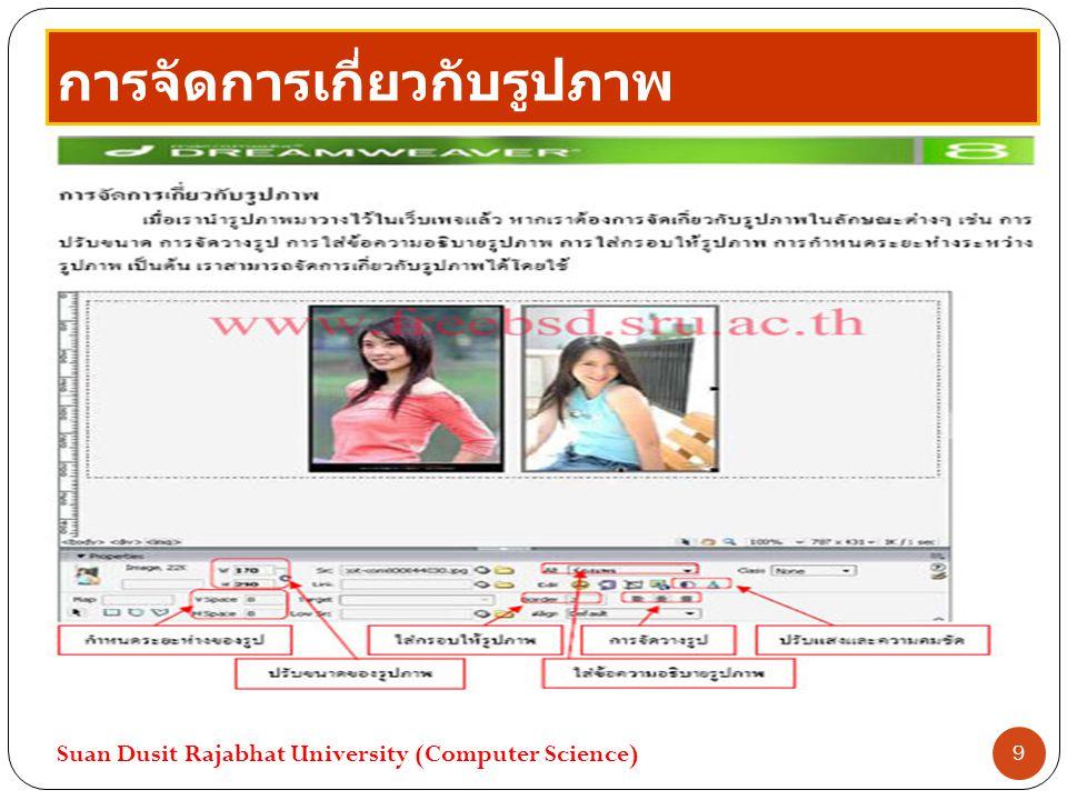 การจัดการเกี่ยวกับรูปภาพ Suan Dusit Rajabhat University (Computer Science) 9