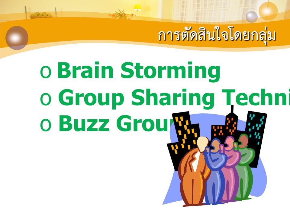 o Brain Storming o Group Sharing Technique o Buzz Group การตัดสินใจโดยกลุ่ม