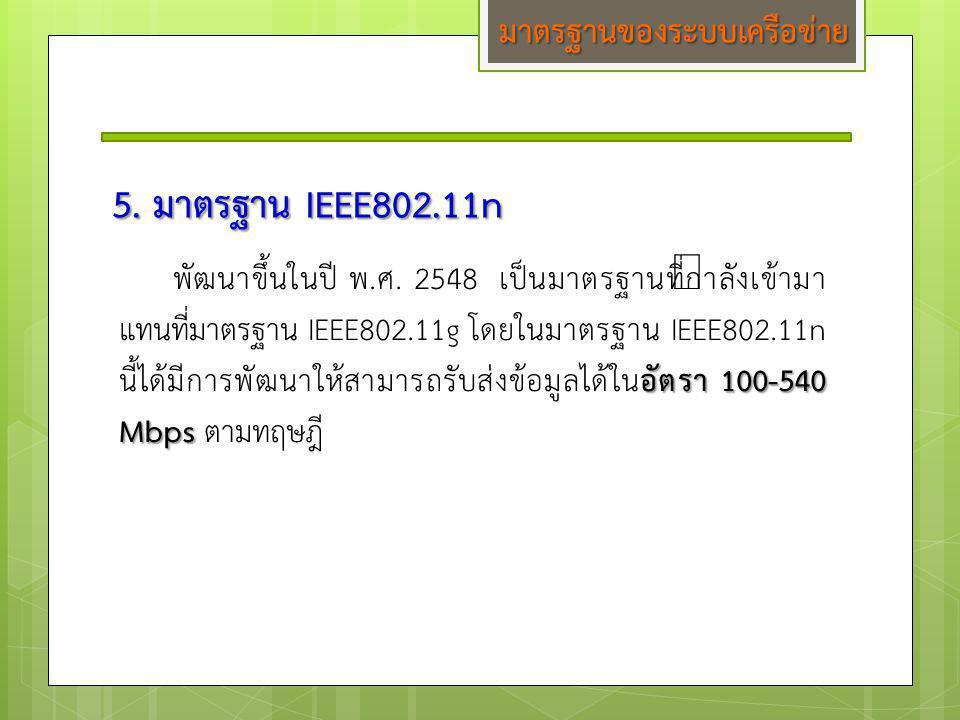 อัตรา 100-540 Mbps พัฒนาขึ้นในปี พ.ศ. 2548 เป็นมาตรฐานที่กำลังเข้ามา แทนที่มาตรฐาน IEEE802.11g โดยในมาตรฐาน IEEE802.11n นี้ได้มีการพัฒนาให้สามารถรับส่