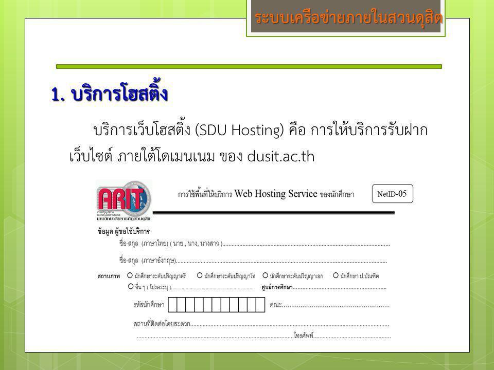 ระบบเครือข่ายภายในสวนดุสิต 1. บริการโฮสติ้ง บริการเว็บโฮสติ้ง (SDU Hosting) คือ การให้บริการรับฝาก เว็บไซต์ ภายใต้โดเมนเนม ของ dusit.ac.th