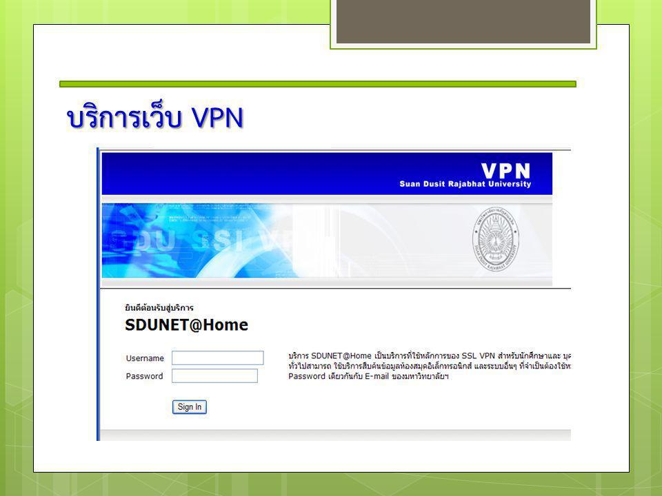 บริการเว็บ VPN
