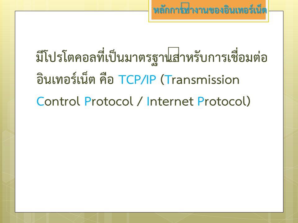 Protocol คือ มาตรฐาน หรือ กฏระเบียบ หรือ หลักเกณฑ์ในการติดต่อสื่อสาร ของคอมพิวเตอร์