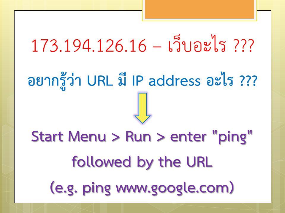 IPv4 และ IPv6 IPv4 มีขนาด 32 บิต (= 2 32 เครื่อง) IPv6 มีขนาด 128 บิต (=2 128 เครื่อง)