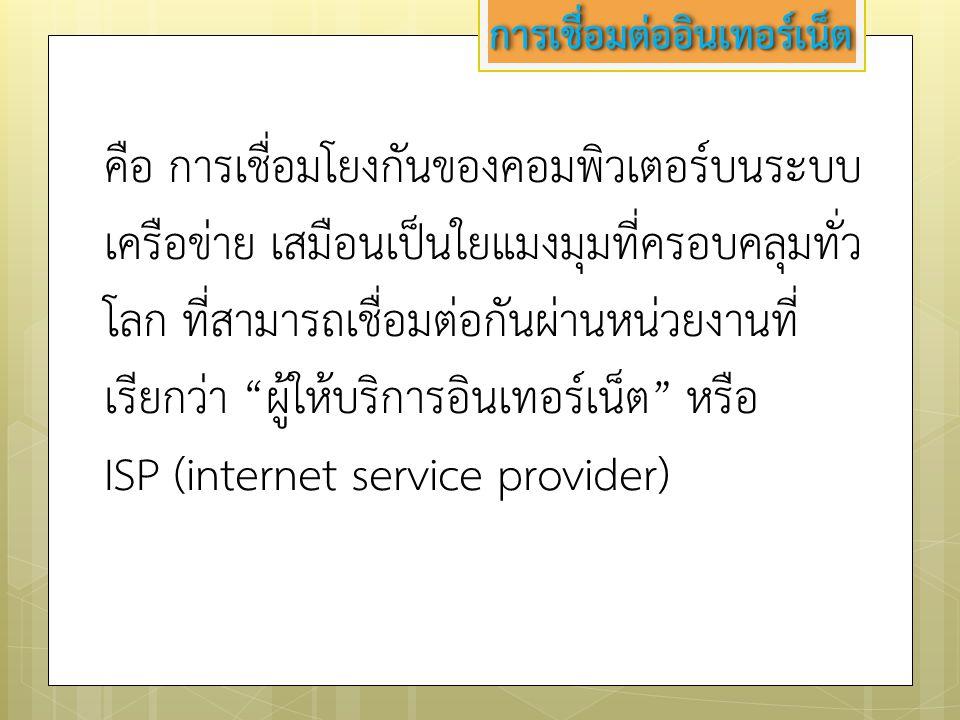 - บริษัท อินเทอร์เน็ตประเทศไทย จำกัด (รายแรกในประเทศไทย) - บริษัท ทรูอินเทอร์เน็ต จำกัด - บริษัท สามารถอินโฟเนต จำกัด - บริษัท ทีโอที จำกัด (มหาชน) - บริษัท เอ-เน็ต จำกัด - 3BB ฯลฯ