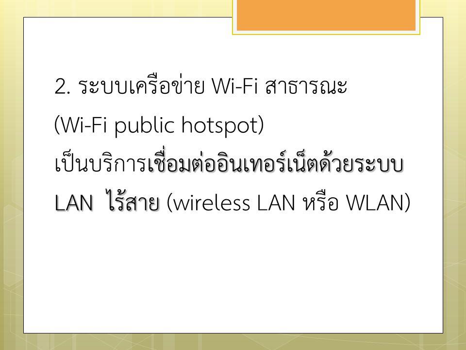 อินเทอร์เน็ตความเร็วสูง ระบบ ISDN ระบบ ADSL เคเบิลโมเด็ม อินเทอร์เน็ตผ่านดาวเทียม WiMAX 3G