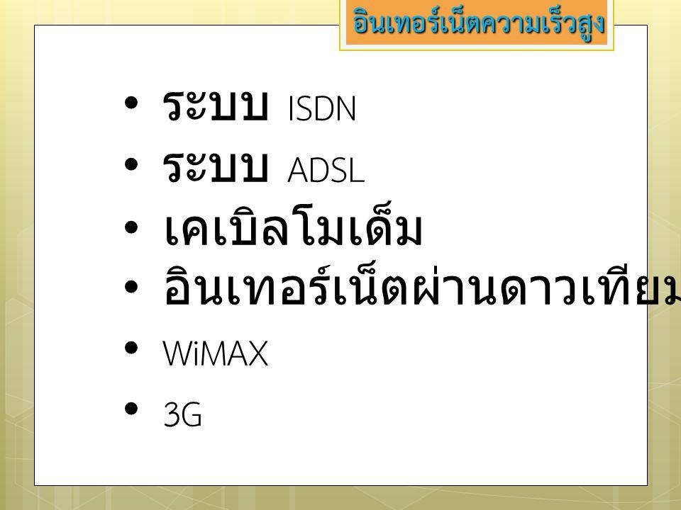 ระบบ ISDN ISDN (integrated service digital network) เป็นการเชื่อมต่อ สายโทรศัพท์ ระบบใหม่ที่ รับส่งสัญญาณเป็นดิจิทัล ทั้งหมด