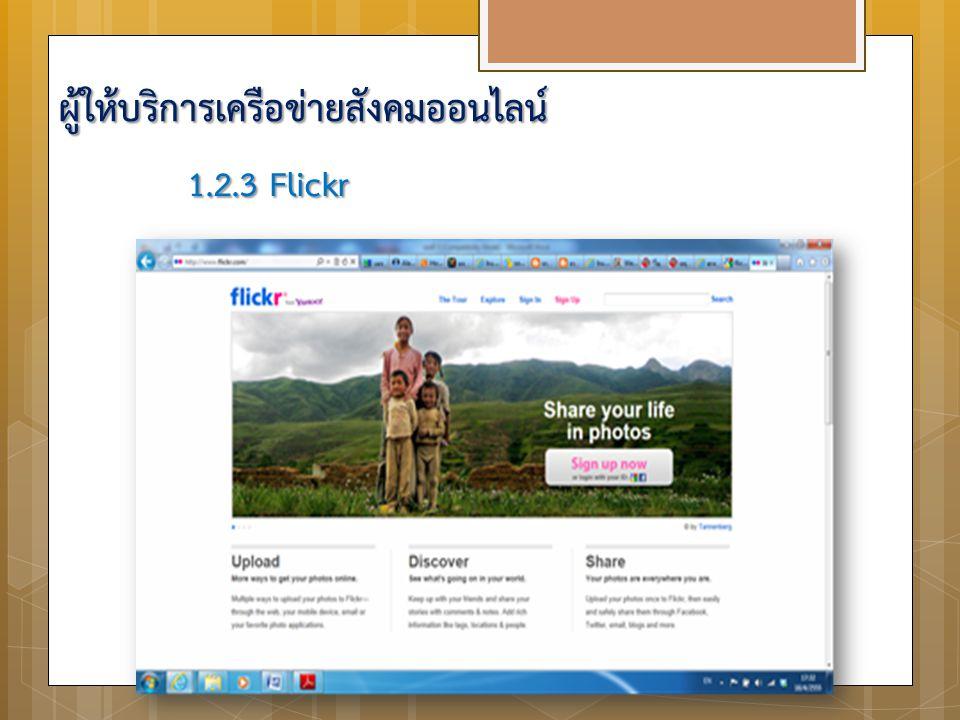 1.2.3 Flickr ผู้ให้บริการเครือข่ายสังคมออนไลน์