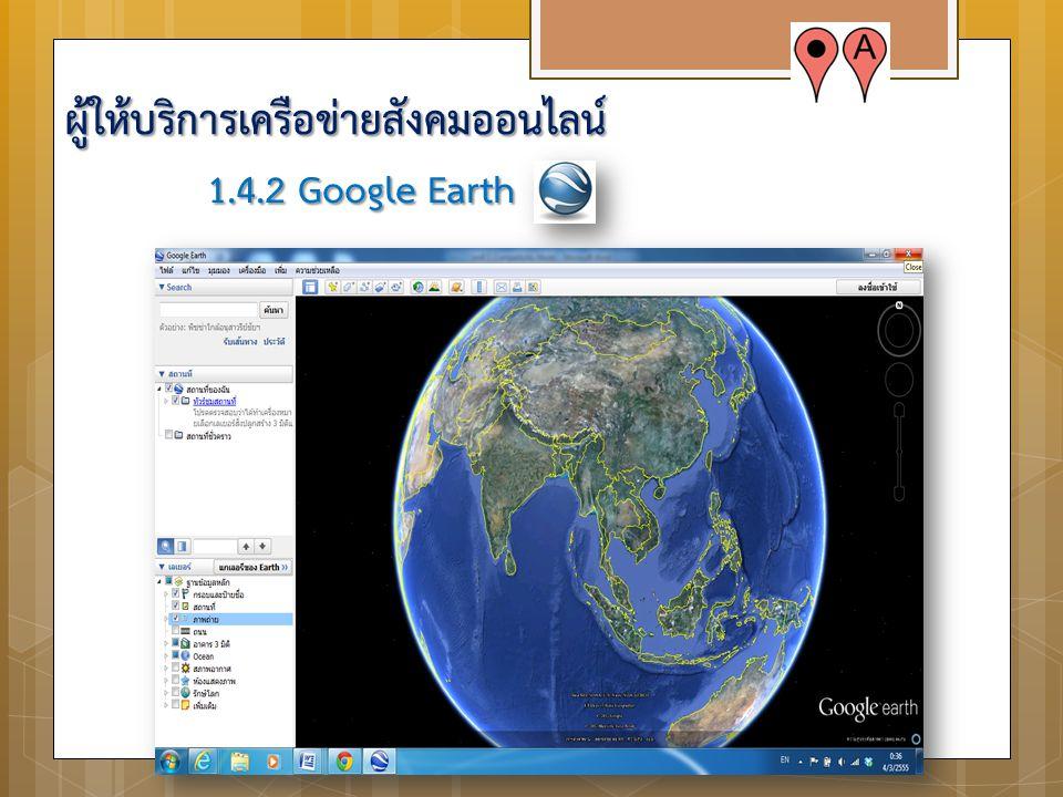 1.4.2 Google Earth ผู้ให้บริการเครือข่ายสังคมออนไลน์