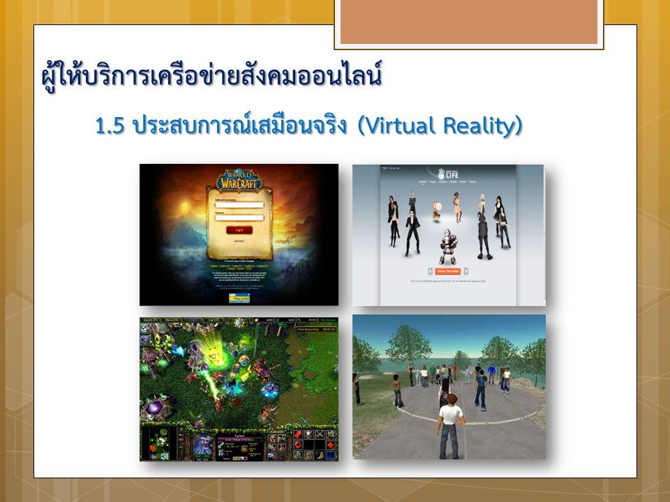 1.5 ประสบการณ์เสมือนจริง (Virtual Reality) ผู้ให้บริการเครือข่ายสังคมออนไลน์
