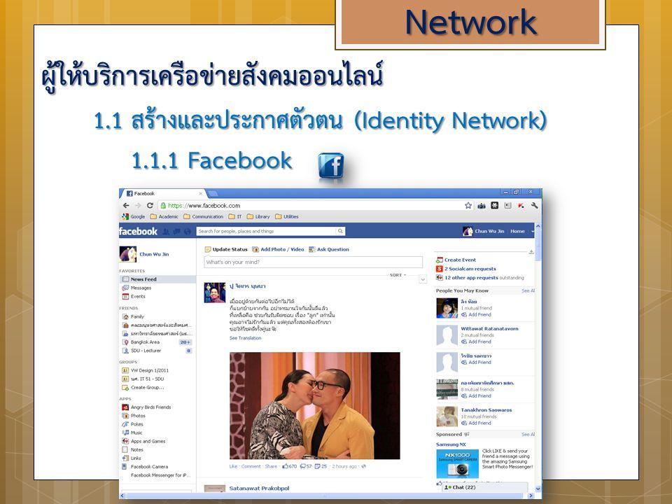1.6 เครือข่ายเพื่อการประกอบอาชีพ (Professional Network) 1.6.1 Linked in 1.6.1 Linked in ผู้ให้บริการเครือข่ายสังคมออนไลน์