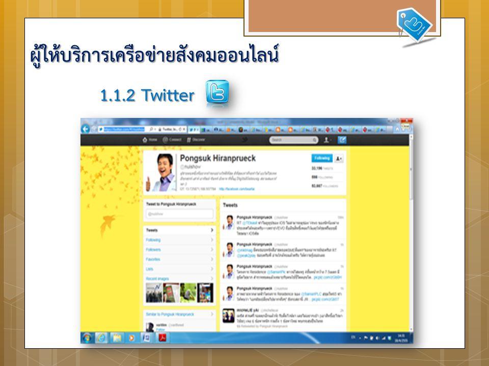 1.1.2 Twitter ผู้ให้บริการเครือข่ายสังคมออนไลน์
