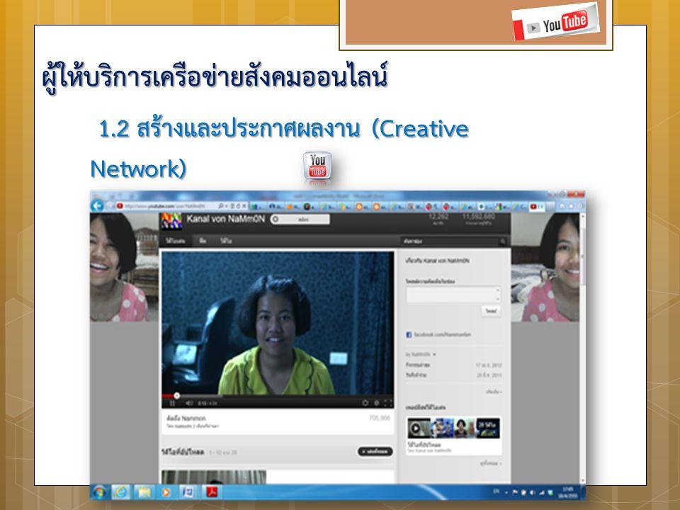1.2 สร้างและประกาศผลงาน (Creative Network) 1.2 สร้างและประกาศผลงาน (Creative Network) 1.2.1 YouTube ผู้ให้บริการเครือข่ายสังคมออนไลน์