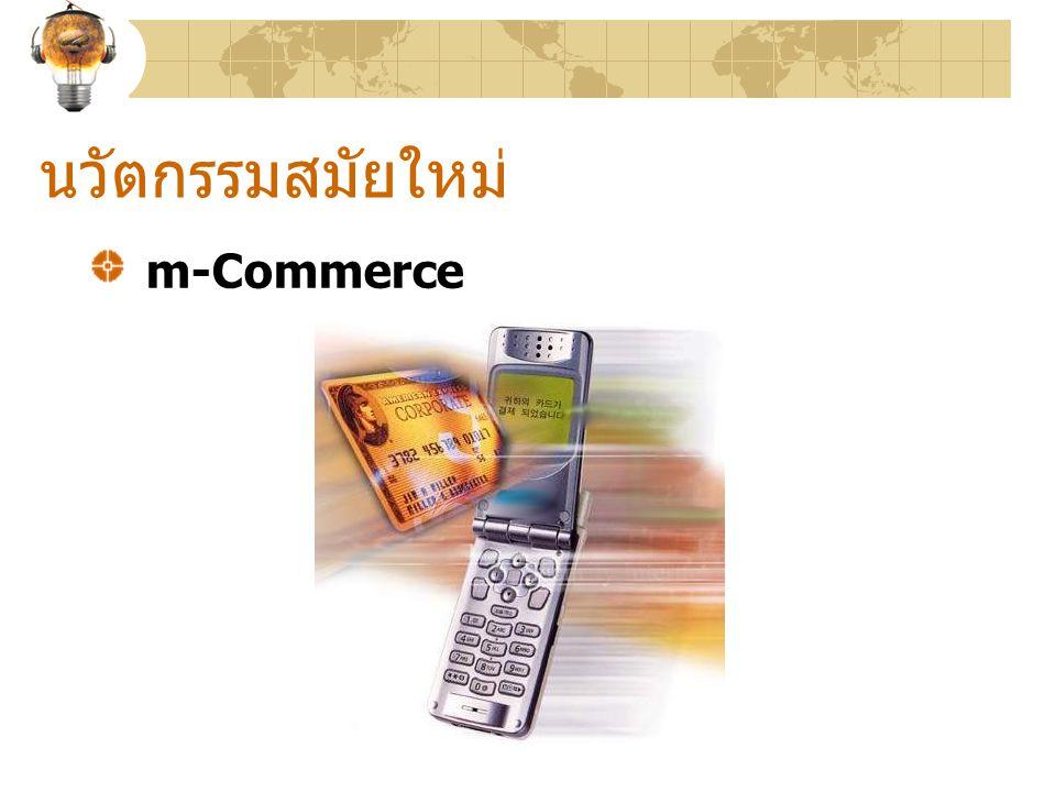 นวัตกรรมสมัยใหม่ m-Commerce