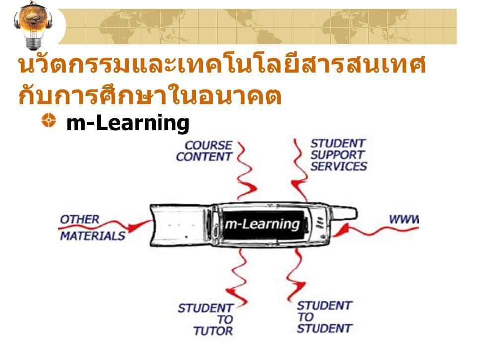 นวัตกรรมและเทคโนโลยีสารสนเทศ กับการศึกษาในอนาคต m-Learning