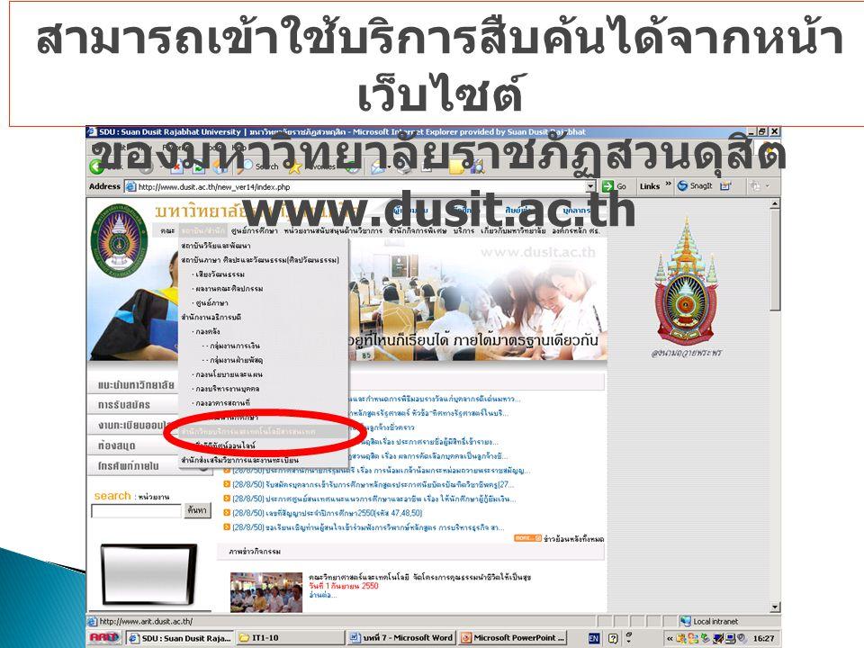สามารถเข้าใช้บริการสืบค้นได้จากหน้า เว็บไซต์ ของมหาวิทยาลัยราชภัฏสวนดุสิต www.dusit.ac.th