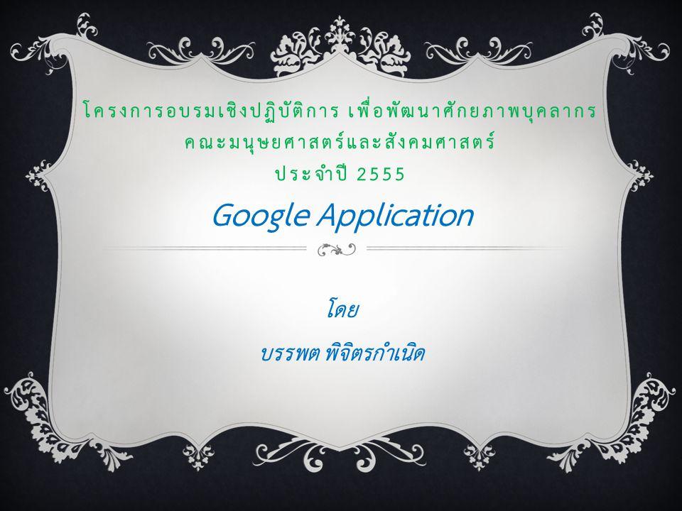 โครงการอบรมเชิงปฏิบัติการ เพื่อพัฒนาศักยภาพบุคลากร คณะมนุษยศาสตร์และสังคมศาสตร์ ประจำปี 2555 Google Application โดย บรรพต พิจิตรกำเนิด