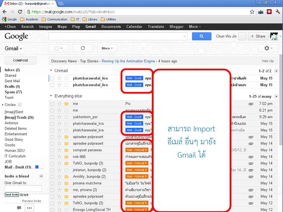 สามารถ Import อีเมล์ อื่นๆ มายัง Gmail ได้