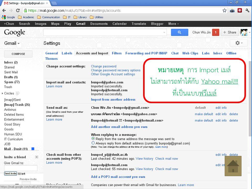 หมายเหตุ การ Import เมล์ ไม่สามารถทำได้กับ Yahoo mail!!! ที่เป็นแบบฟรีเมล์