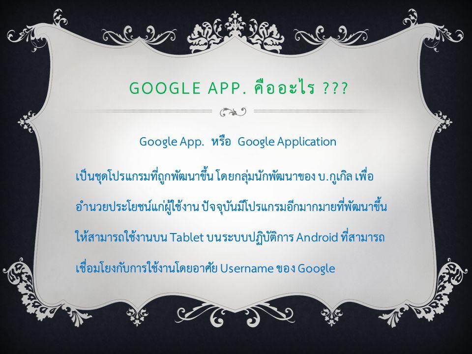 เมนูต่าง ๆ ของ Google App.
