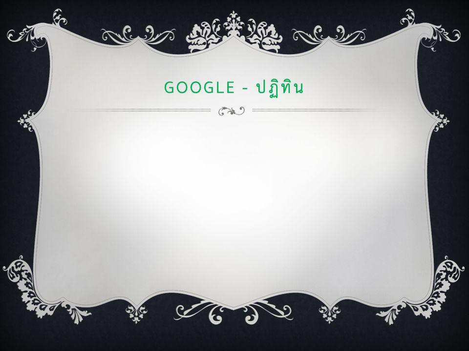 GOOGLE - ปฏิทิน