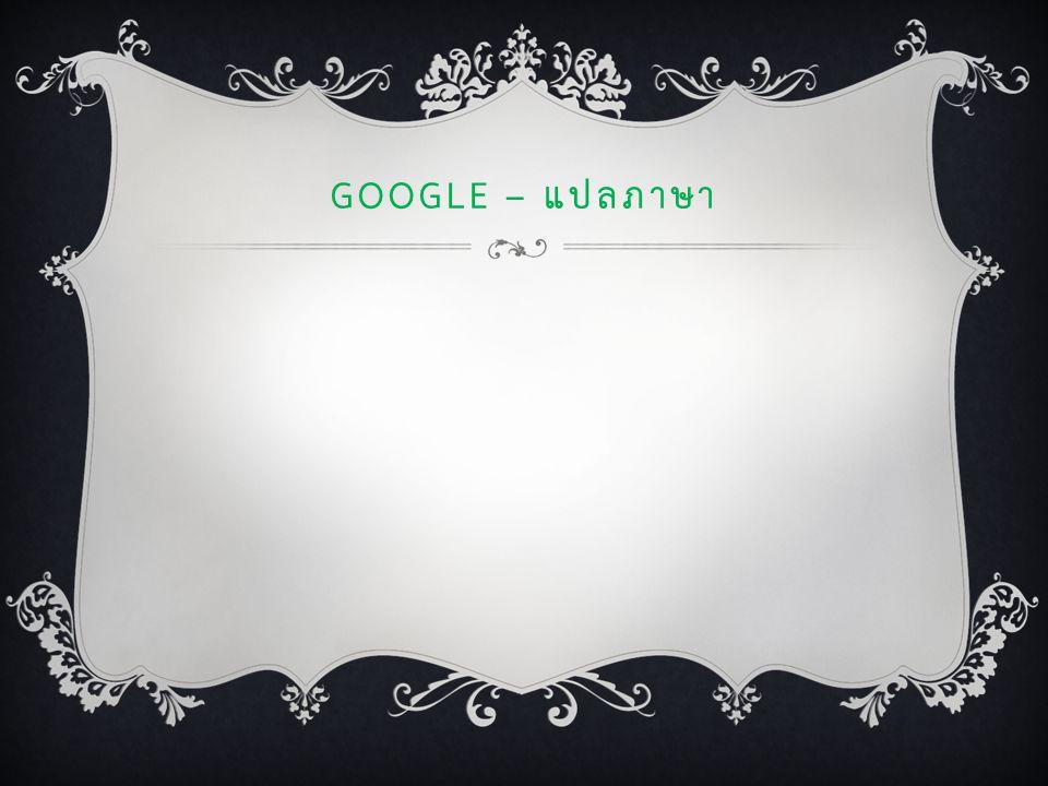 GOOGLE – แปลภาษา