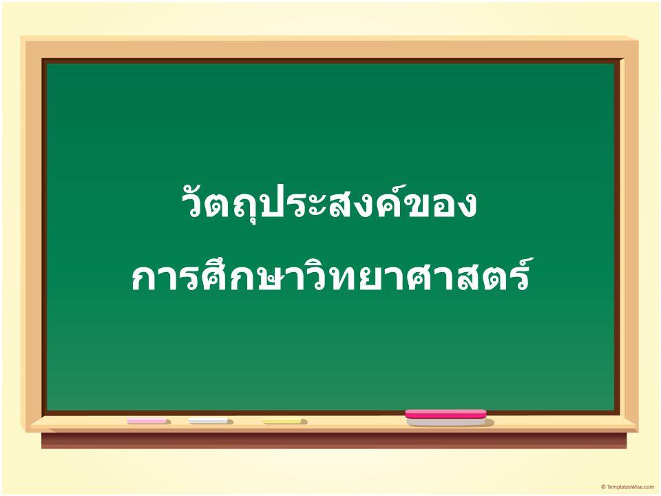 เป้าหมายของหลักสูตรและ การเรียนการสอน วิทยาศาสตร์ในประเทศไทย