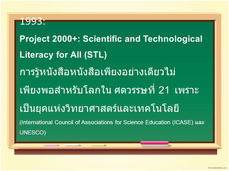 1993: Project 2000+: Scientific and Technological Literacy for All (STL) การรู้หนังสือหนังสือเพียงอย่างเดียวไม่ เพียงพอสำหรับโลกใน ศตวรรษที่ 21 เพราะ
