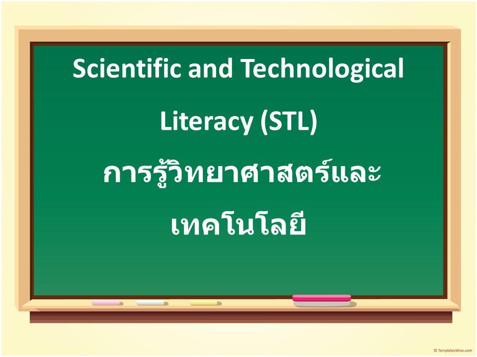 Scientific and Technological Literacy (STL) การรู้วิทยาศาสตร์และ เทคโนโลยี
