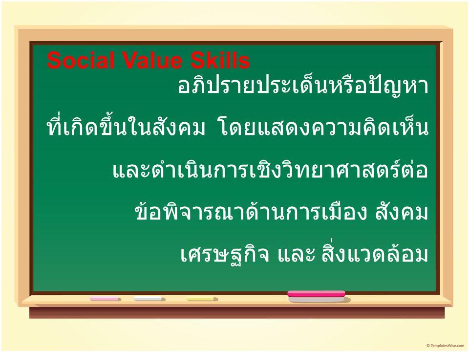 อภิปรายประเด็นหรือปัญหา ที่เกิดขึ้นในสังคม โดยแสดงความคิดเห็น และดำเนินการเชิงวิทยาศาสตร์ต่อ ข้อพิจารณาด้านการเมือง สังคม เศรษฐกิจ และ สิ่งแวดล้อม Soc
