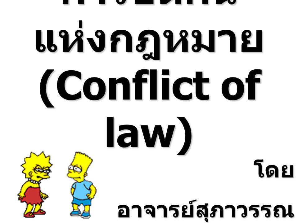การขัดกัน แห่งกฎหมาย (Conflict of law) โดย อาจารย์สุภาวรรณ ศรีไตรรัตน์