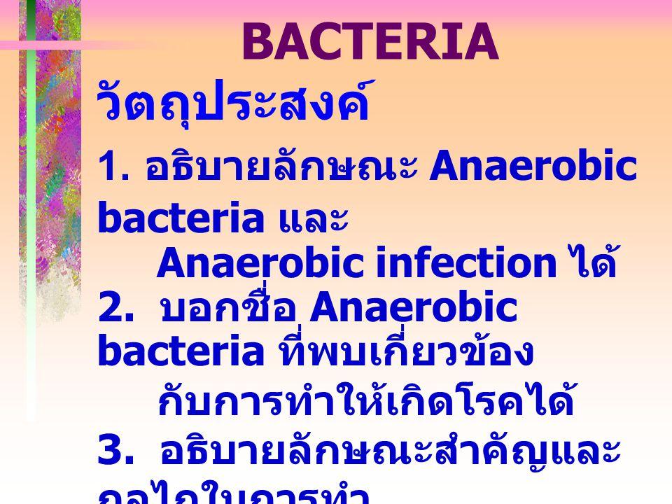 ANAEROBIC BACTERIA วัตถุประสงค์ 1. อธิบายลักษณะ Anaerobic bacteria และ Anaerobic infection ได้ 2. บอกชื่อ Anaerobic bacteria ที่พบเกี่ยวข้อง กับการทำใ