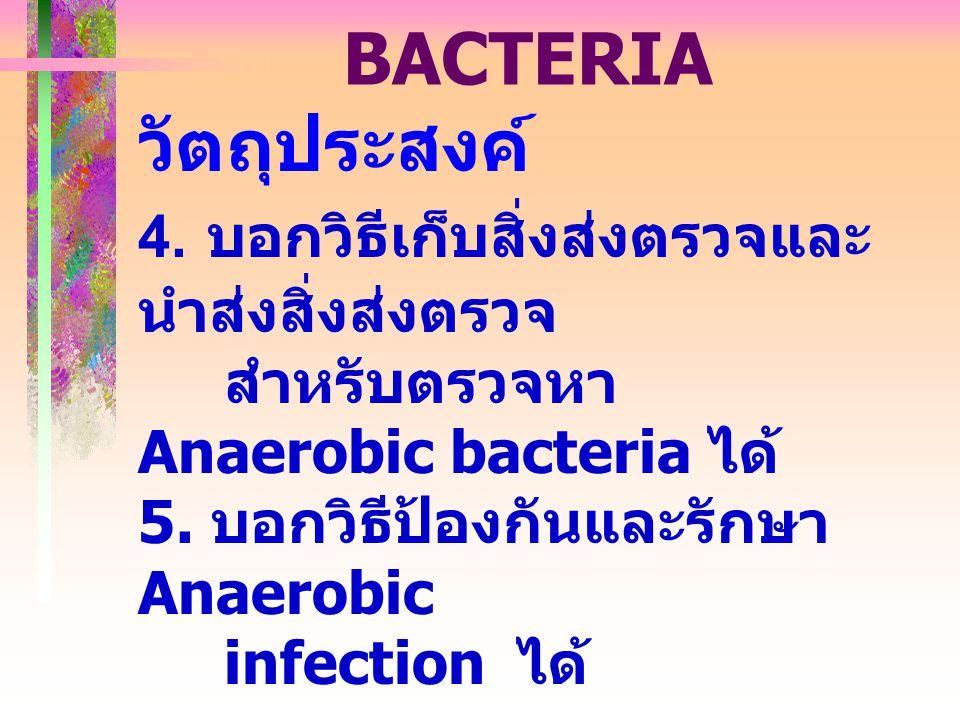 ANAEROBIC BACTERIA วัตถุประสงค์ 4. บอกวิธีเก็บสิ่งส่งตรวจและ นำส่งสิ่งส่งตรวจ สำหรับตรวจหา Anaerobic bacteria ได้ 5. บอกวิธีป้องกันและรักษา Anaerobic