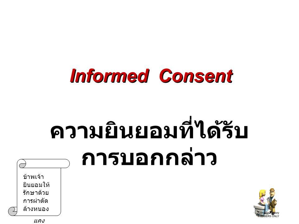 Informed Consent ความยินยอมที่ได้รับ การบอกกล่าว ข้าพเจ้า ยินยอมให้ รักษาด้วย การผ่าตัด ล้างหนอง แคง