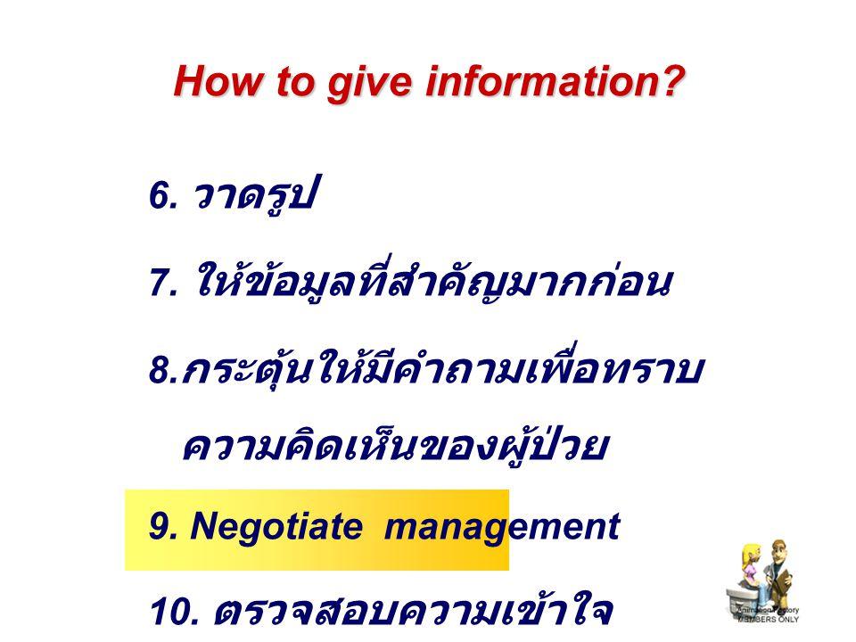 How to give information? 6. วาดรูป 7. ให้ข้อมูลที่สำคัญมากก่อน 8. กระตุ้นให้มีคำถามเพื่อทราบ ความคิดเห็นของผู้ป่วย 9. Negotiate management 10. ตรวจสอบ