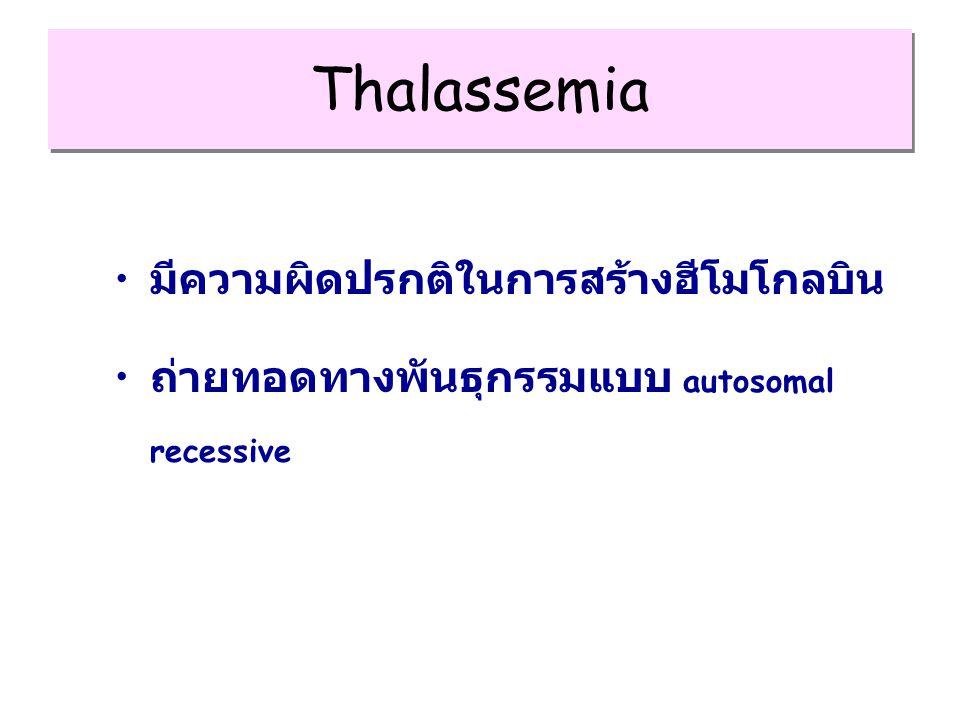 Thalassemia มีความผิดปรกติในการสร้างฮีโมโกลบิน ถ่ายทอดทางพันธุกรรมแบบ autosomal recessive