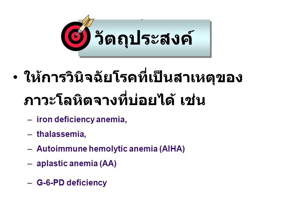 ให้การวินิจฉัยโรคที่เป็นสาเหตุของ ภาวะโลหิตจางที่บ่อยได้ เช่น –iron deficiency anemia, –thalassemia, –Autoimmune hemolytic anemia (AIHA) –aplastic ane