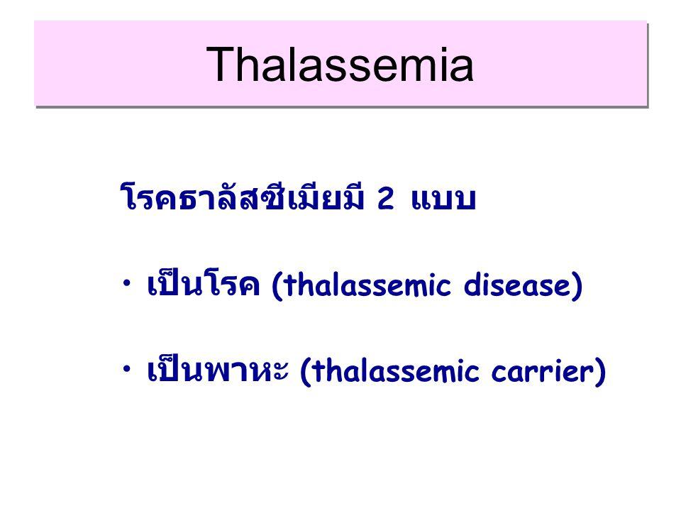 Thalassemia โรคธาลัสซีเมียมี 2 แบบ เป็นโรค (thalassemic disease) เป็นพาหะ (thalassemic carrier)