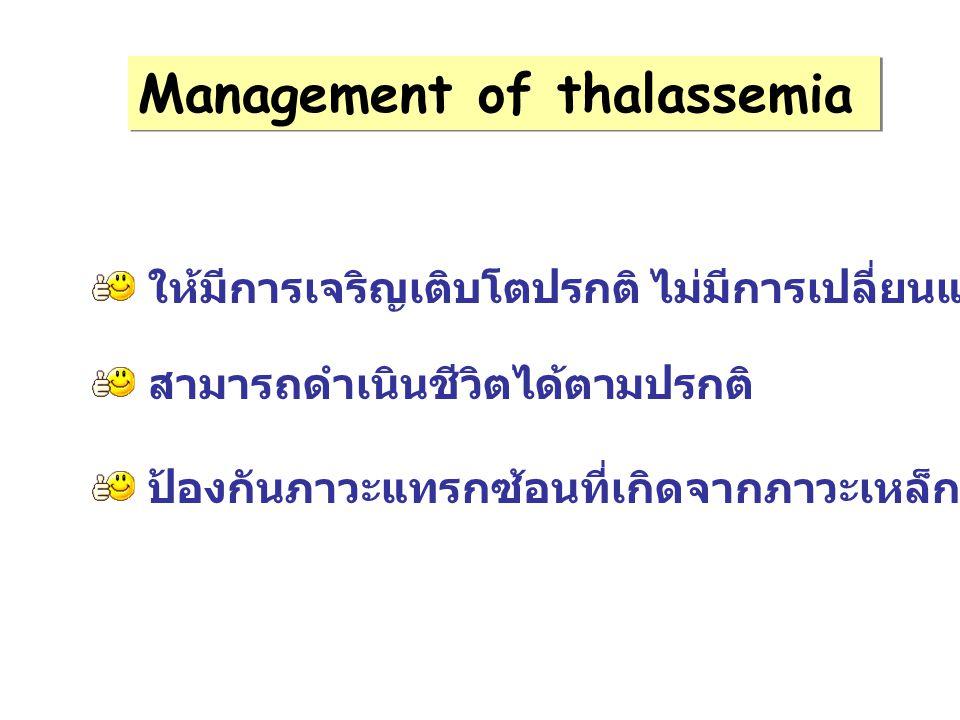สามารถดำเนินชีวิตได้ตามปรกติ ป้องกันภาวะแทรกซ้อนที่เกิดจากภาวะเหล็กเกิน ให้มีการเจริญเติบโตปรกติ ไม่มีการเปลี่ยนแปลงของกระดูก Management of thalassemi