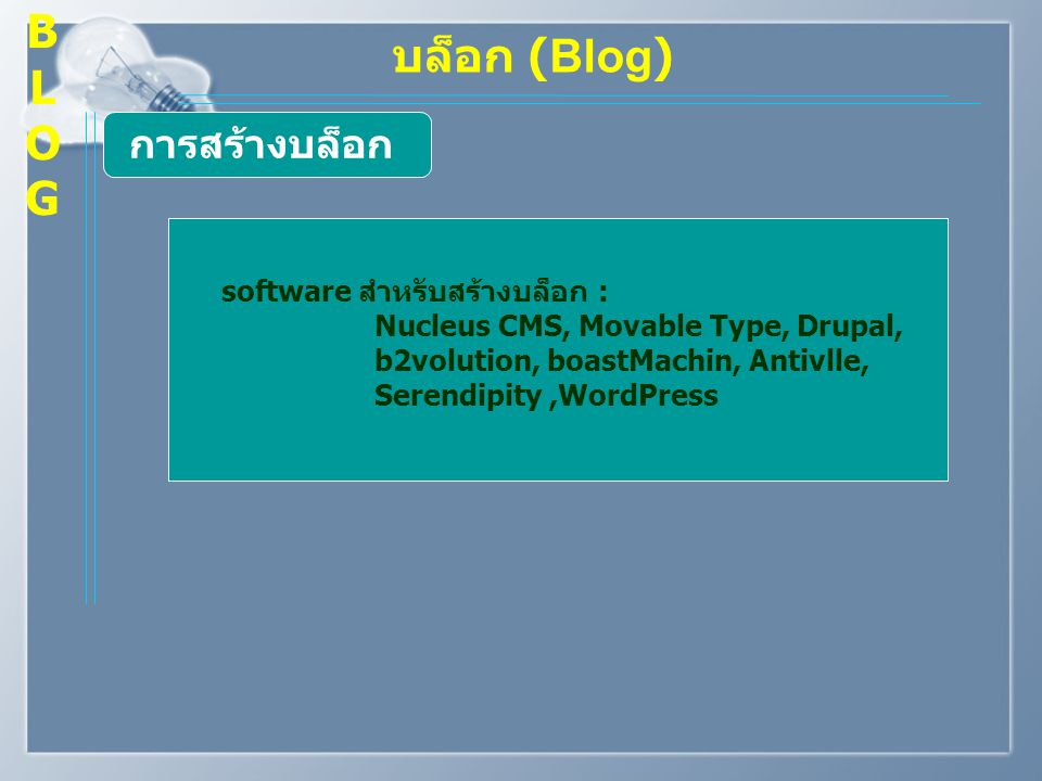บล็อก (Blog) software สำหรับสร้างบล็อก : Nucleus CMS, Movable Type, Drupal, b2volution, boastMachin, Antivlle, Serendipity,WordPress การสร้างบล็อก BLOGBLOG