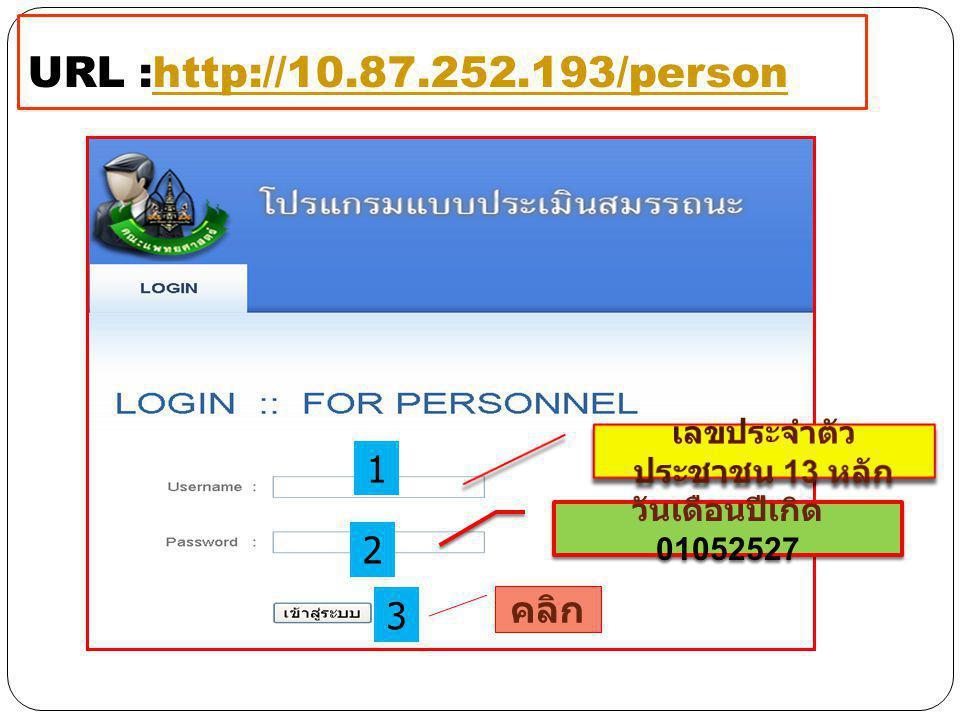 URL :http://10.87.252.193/personhttp://10.87.252.193/person วันเดือนปีเกิด 01052527 1 2 3 คลิก