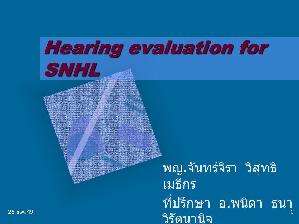 26 ธ. ค.49 1 Hearing evaluation for SNHL พญ. จันทร์จิรา วิสุทธิ เมธีกร ที่ปรึกษา อ. พนิดา ธนา วิรัตนานิจ