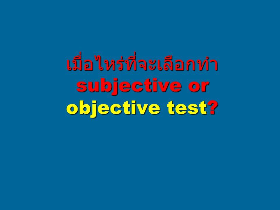 เมื่อไหร่ที่จะเลือกทำ subjective or objective test?
