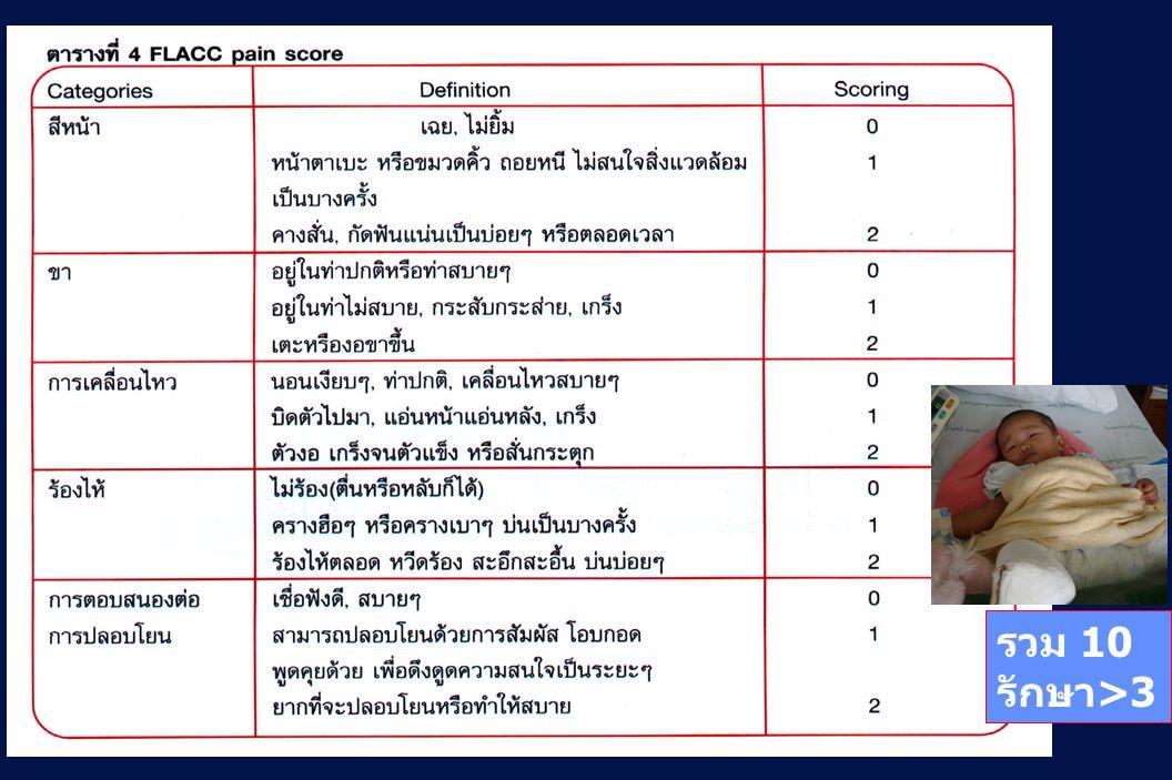 21 Revision 10, 10-26-01 รวม 10 รักษา>3